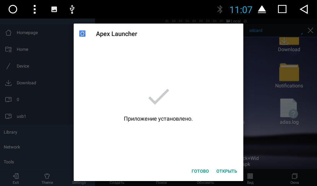 Apex launcher for SMARTY Trend