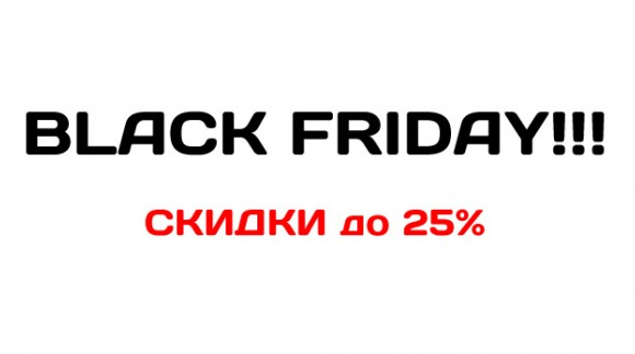 BLACK FRIDAY!!! - СКИДКИ ДО 25%