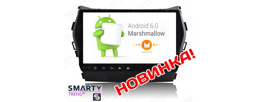 Новинка 2017 года - Android 6.0 Marshmallow на магнитолах SMARTY Trend.