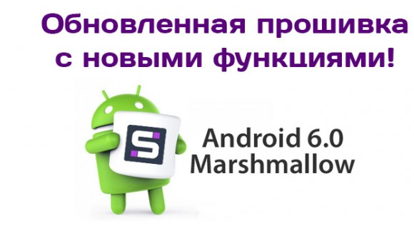 Обновлена прошивка для головных устройств SMARTY Trend на операционной системе Android 6.0.