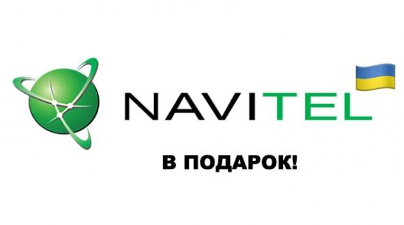 Лицензионная программа Navitel для магнитолы SMARTY Trend в подарок!!!